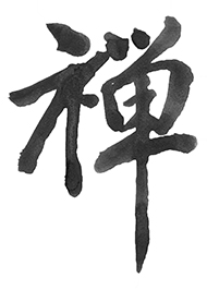 Chinese character Chan, by Master Sheng Yen, painted in 1977 as original logo for Chan Magazine