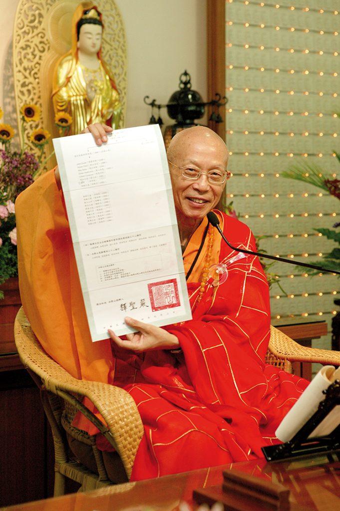 Master Sheng Yen 2005 Ceremony